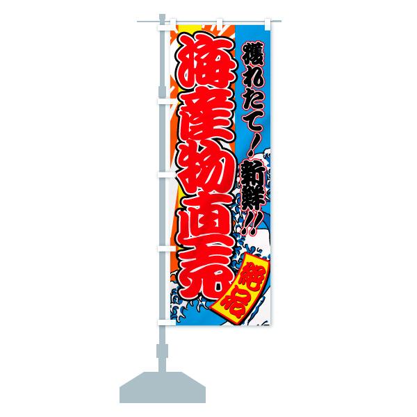 のぼり旗 海産物直売 獲れたて 新鮮 絶品のデザインCの設置イメージ