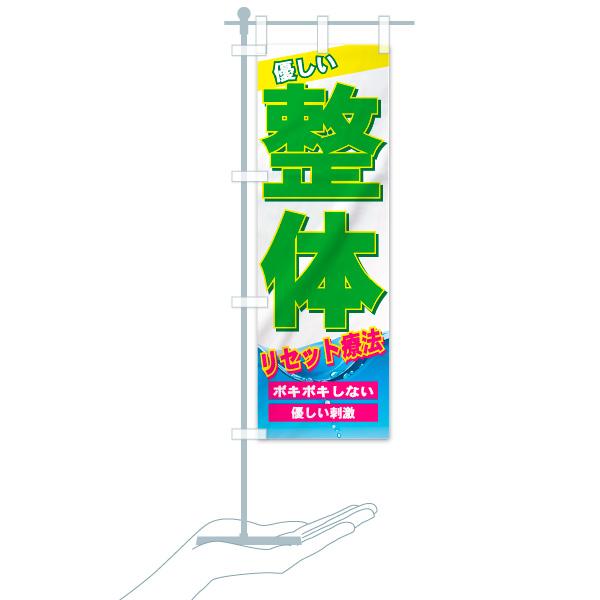 のぼり旗 整体 リセット療法 ボキボキしない 優しいのデザインBのミニのぼりイメージ