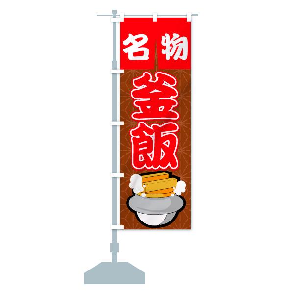 のぼり旗 釜飯 名物のデザインAの設置イメージ