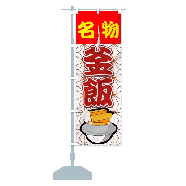 のぼり旗 釜飯 名物のデザインCの設置イメージ