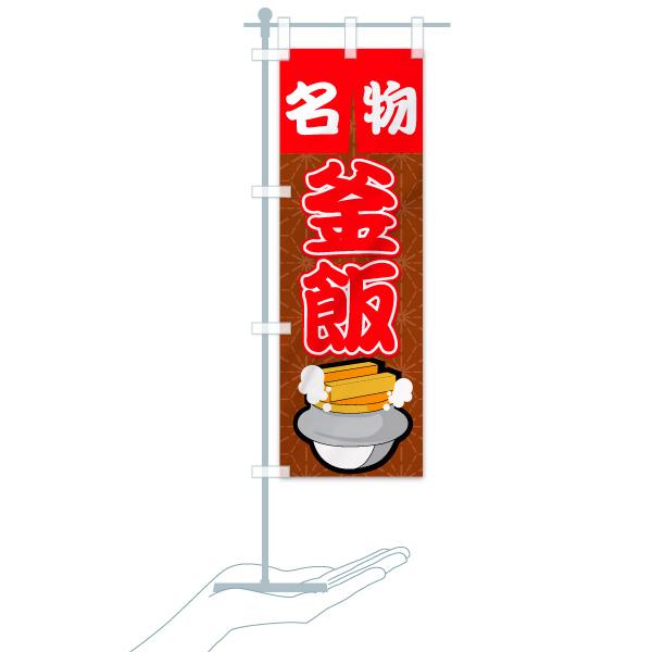 のぼり旗 釜飯 名物のデザインAのミニのぼりイメージ
