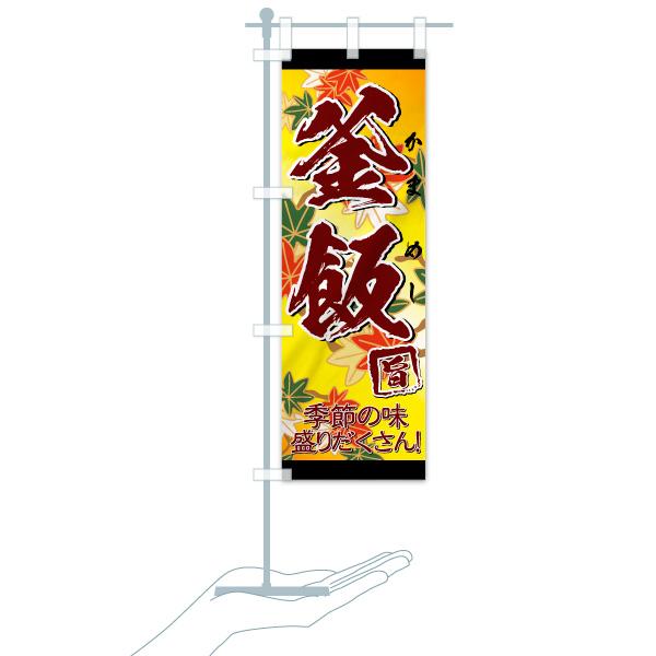 のぼり 釜飯 のぼり旗のデザインBのミニのぼりイメージ
