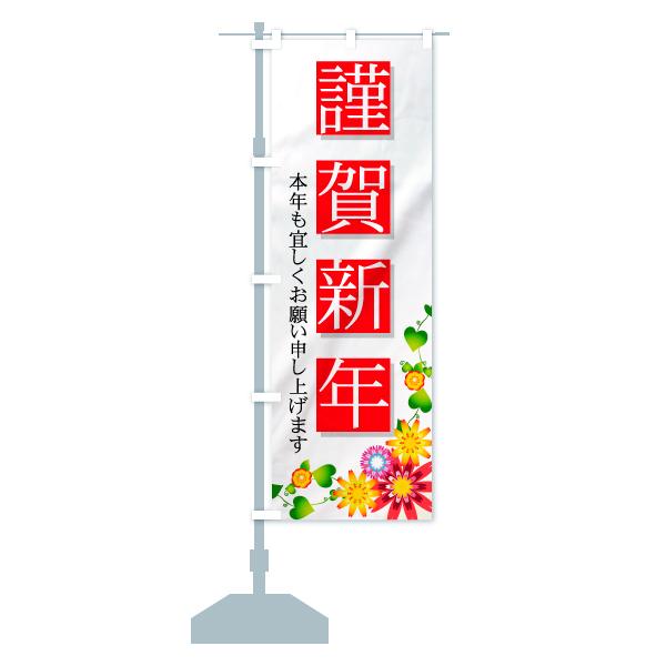 のぼり旗 謹賀新年 本年も宜しくお願い申し上げますのデザインAの設置イメージ