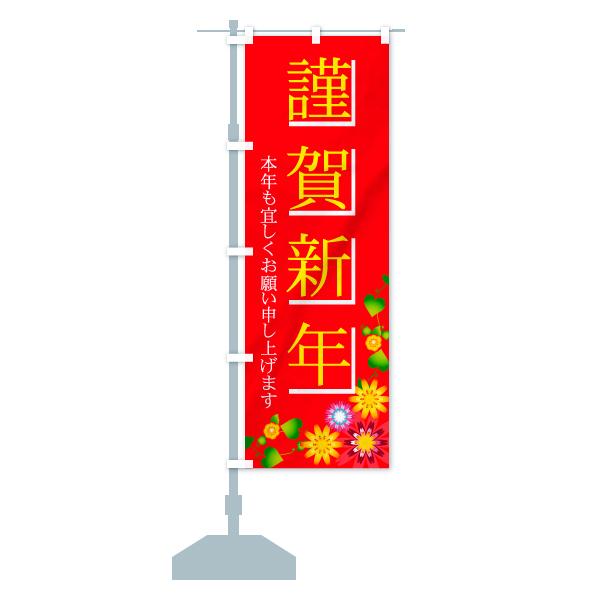 のぼり旗 謹賀新年 本年も宜しくお願い申し上げますのデザインBの設置イメージ