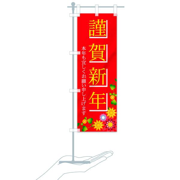のぼり旗 謹賀新年 本年も宜しくお願い申し上げますのデザインBのミニのぼりイメージ