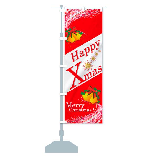 のぼり旗 Merry Christmas Happy XmasのデザインAの設置イメージ