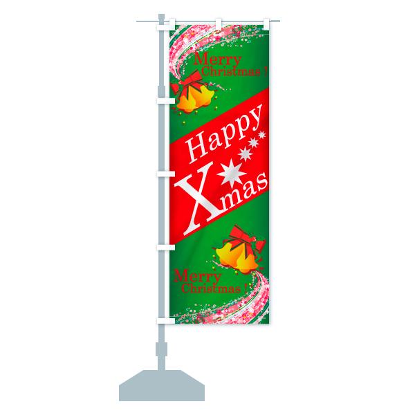のぼり Merry Christmas のぼり旗のデザインBの設置イメージ