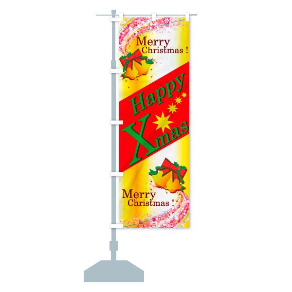 のぼり旗 Merry Christmas Happy XmasのデザインCの設置イメージ