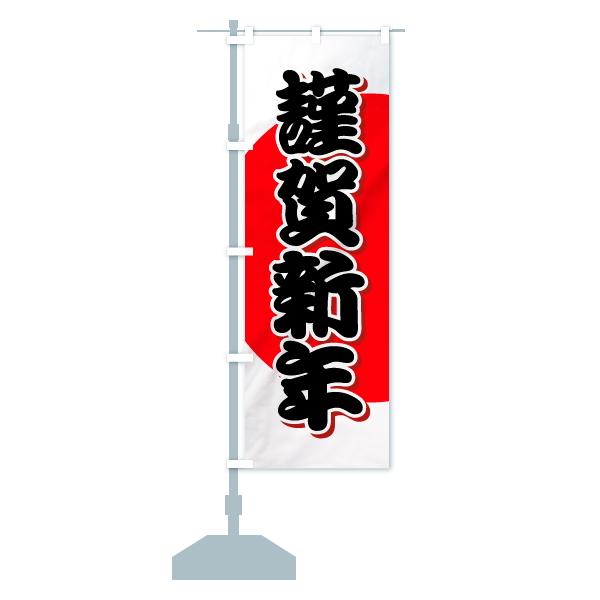 のぼり旗 謹賀新年のデザインAの設置イメージ