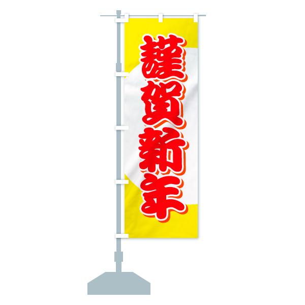 のぼり旗 謹賀新年のデザインBの設置イメージ