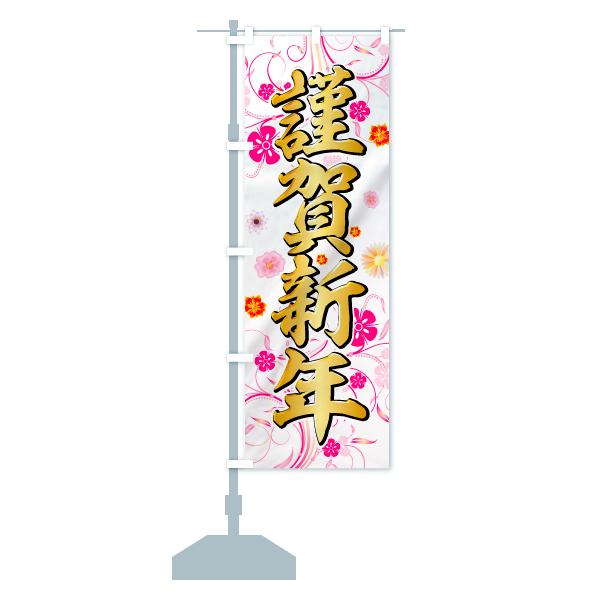 のぼり 謹賀新年 のぼり旗のデザインAの設置イメージ