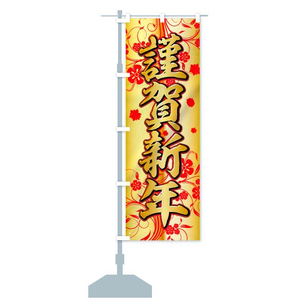 のぼり 謹賀新年 のぼり旗のデザインCの設置イメージ