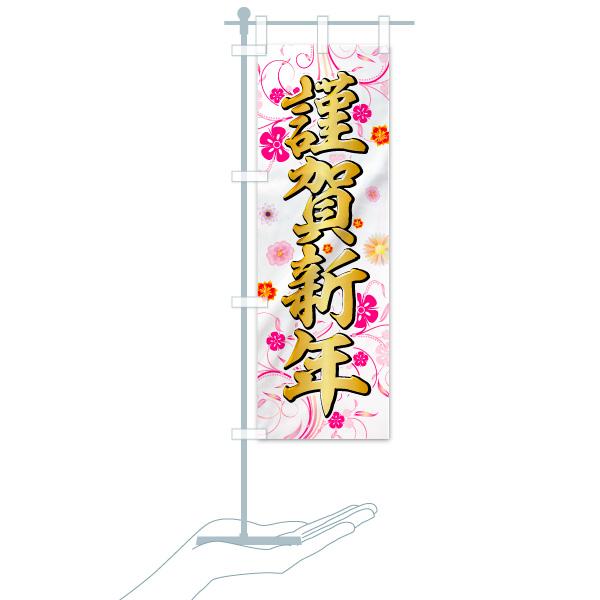 のぼり 謹賀新年 のぼり旗のデザインAのミニのぼりイメージ