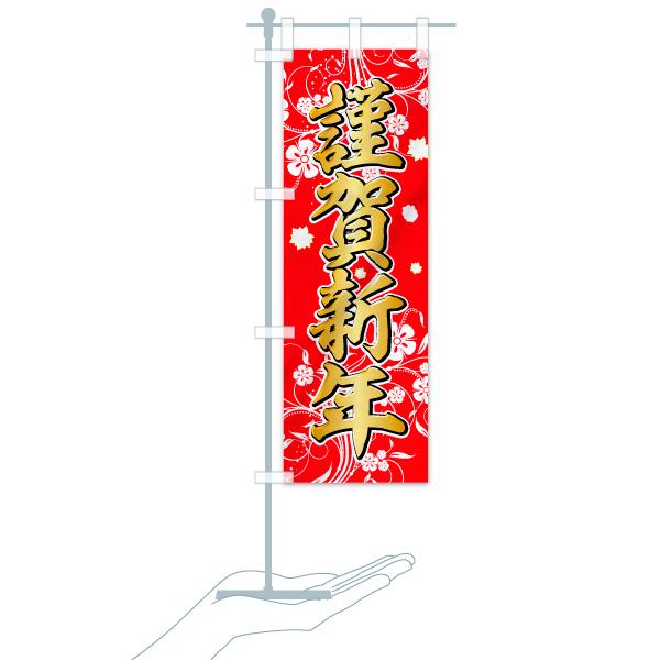 のぼり 謹賀新年 のぼり旗のデザインBのミニのぼりイメージ