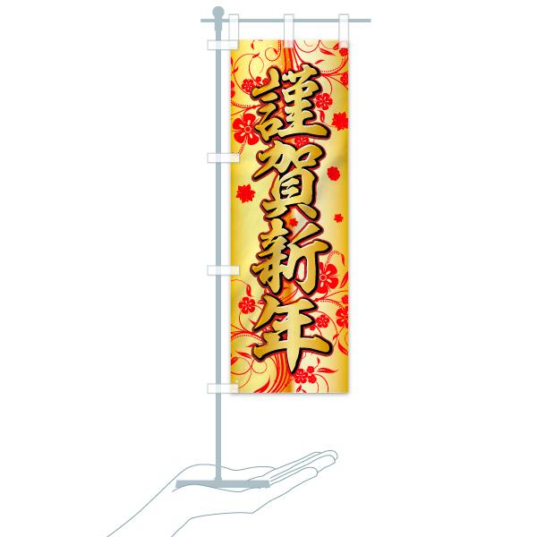 のぼり 謹賀新年 のぼり旗のデザインCのミニのぼりイメージ