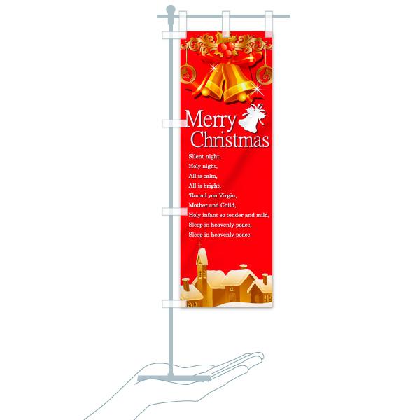 のぼり旗 Merry Christmas 英歌詞 Silent nightのデザインAのミニのぼりイメージ