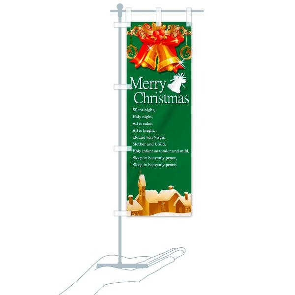 のぼり旗 Merry Christmas 英歌詞 Silent nightのデザインBのミニのぼりイメージ