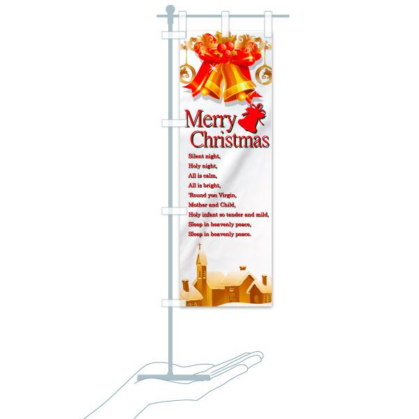 のぼり旗 Merry Christmas 英歌詞 Silent nightのデザインCのミニのぼりイメージ