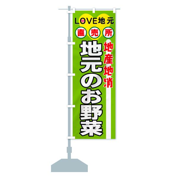 のぼり旗 地産地消 地元のお野菜 直売所 LOVE地元のデザインAの設置イメージ