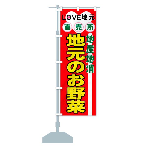 のぼり旗 地産地消 地元のお野菜 直売所 LOVE地元のデザインCの設置イメージ