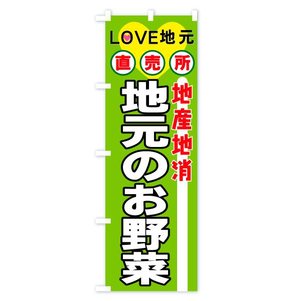 のぼり旗 地産地消 地元のお野菜 直売所 LOVE地元のデザインAの全体イメージ