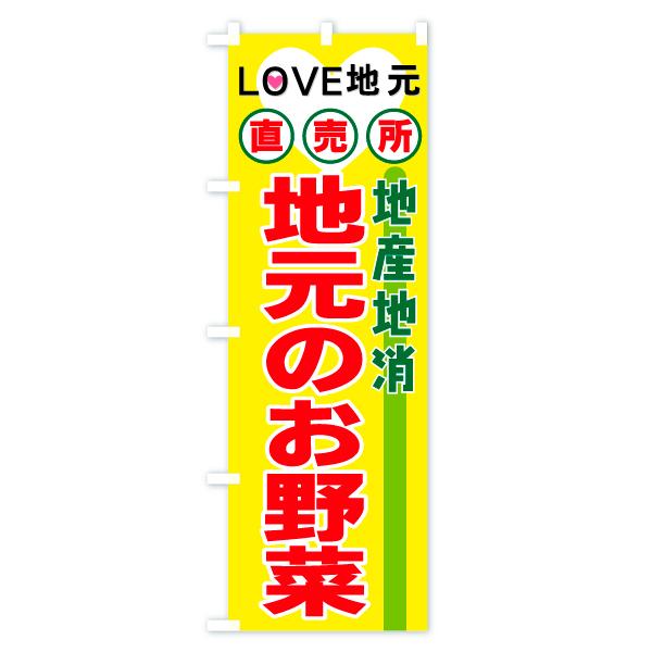のぼり旗 地産地消 地元のお野菜 直売所 LOVE地元のデザインBの全体イメージ