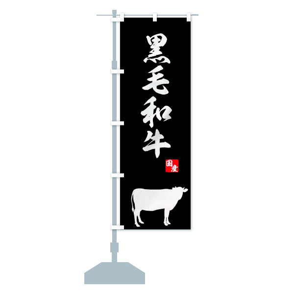 のぼり 黒毛和牛 のぼり旗のデザインAの設置イメージ