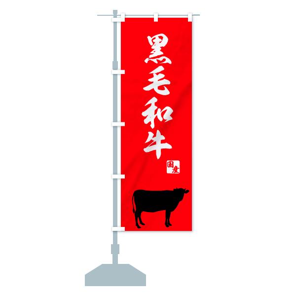 のぼり 黒毛和牛 のぼり旗のデザインBの設置イメージ