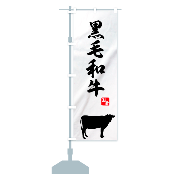 のぼり 黒毛和牛 のぼり旗のデザインCの設置イメージ