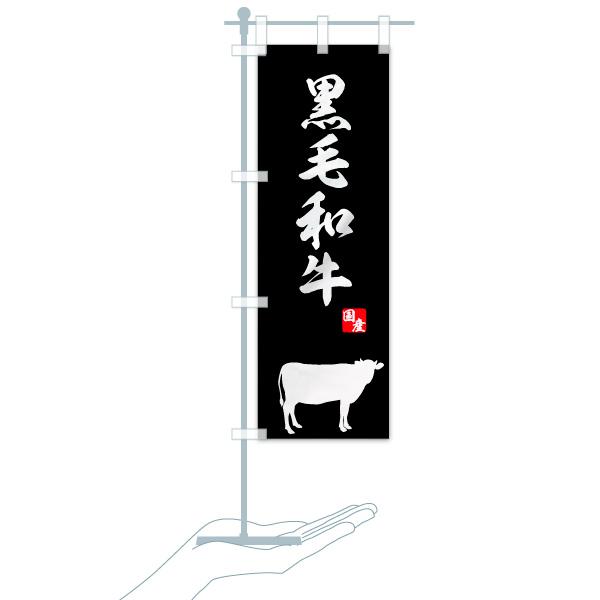 のぼり 黒毛和牛 のぼり旗のデザインAのミニのぼりイメージ