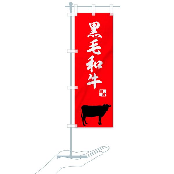 のぼり 黒毛和牛 のぼり旗のデザインBのミニのぼりイメージ