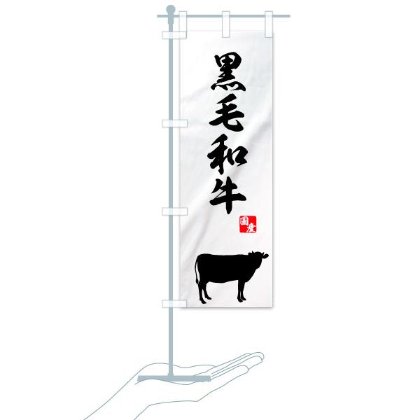 のぼり 黒毛和牛 のぼり旗のデザインCのミニのぼりイメージ