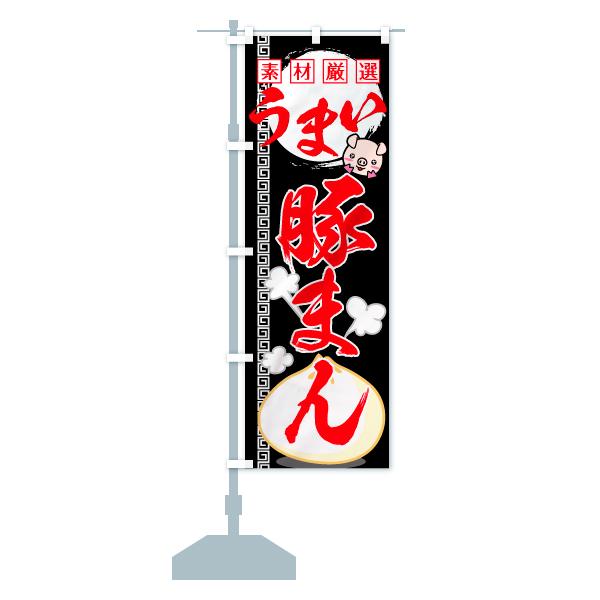 のぼり 豚まん のぼり旗のデザインBの設置イメージ