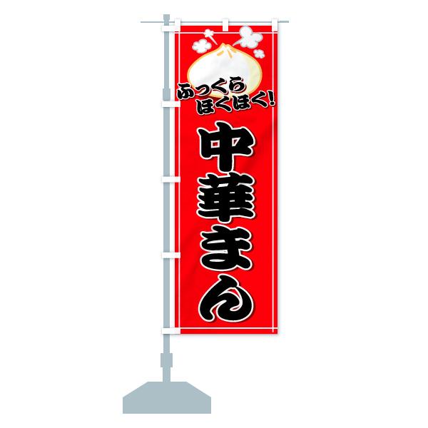 のぼり旗 中華まん ふっくら ほくほくのデザインAの設置イメージ