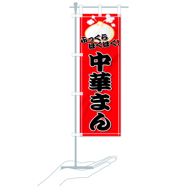 のぼり旗 中華まん ふっくら ほくほくのデザインAのミニのぼりイメージ