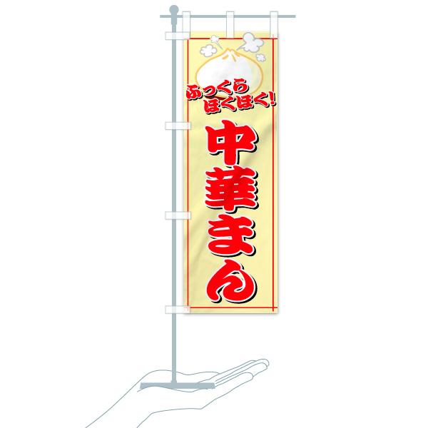 のぼり旗 中華まん ふっくら ほくほくのデザインBのミニのぼりイメージ