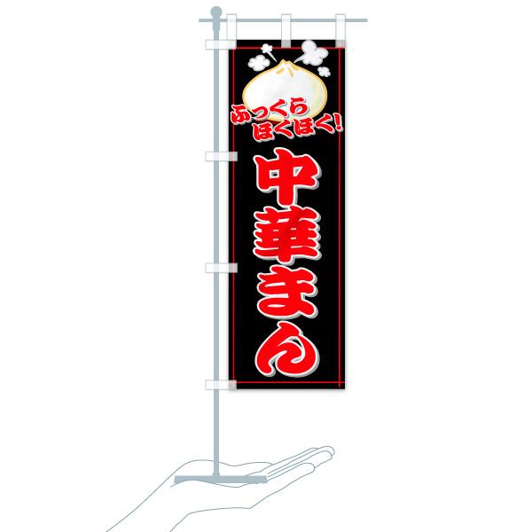 のぼり旗 中華まん ふっくら ほくほくのデザインCのミニのぼりイメージ