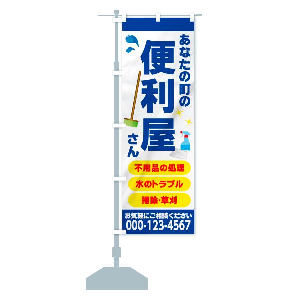 【名入無料】 のぼり旗 あなたの町の便利屋さん 不要品の処理のデザインAの設置イメージ