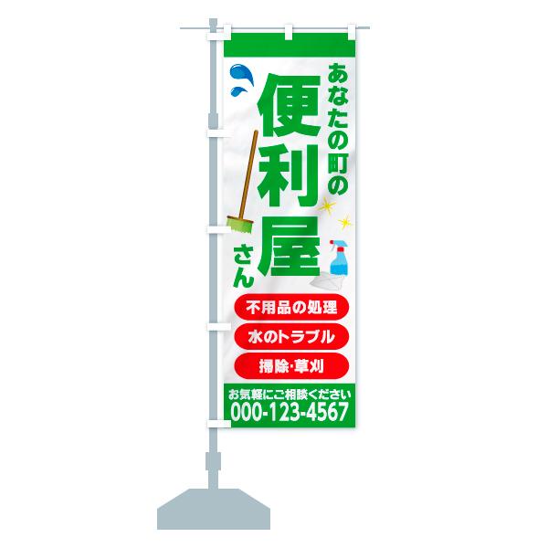 【名入無料】 のぼり旗 あなたの町の便利屋さん 不要品の処理のデザインBの設置イメージ