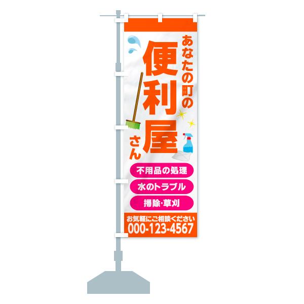 【名入無料】 のぼり旗 あなたの町の便利屋さん 不要品の処理のデザインCの設置イメージ