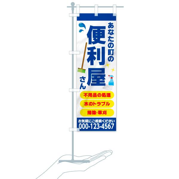 【名入無料】 のぼり旗 あなたの町の便利屋さん 不要品の処理のデザインAのミニのぼりイメージ