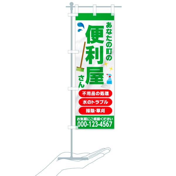 【名入無料】 のぼり旗 あなたの町の便利屋さん 不要品の処理のデザインBのミニのぼりイメージ