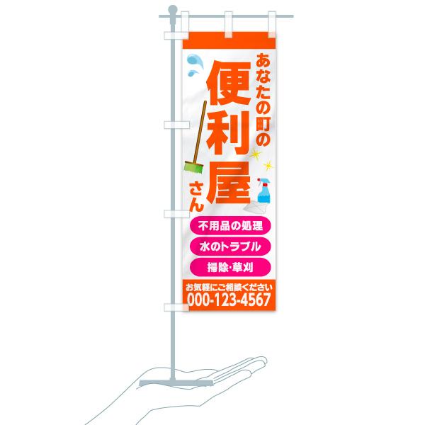 【名入無料】 のぼり旗 あなたの町の便利屋さん 不要品の処理のデザインCのミニのぼりイメージ