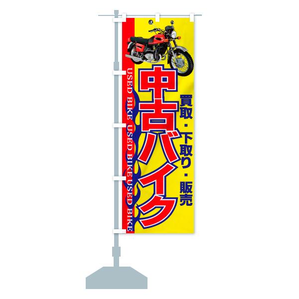 のぼり 中古バイク のぼり旗のデザインCの設置イメージ