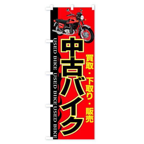 のぼり旗 中古バイク 買取・下取り・販売 USED BIKEのデザインAの全体イメージ