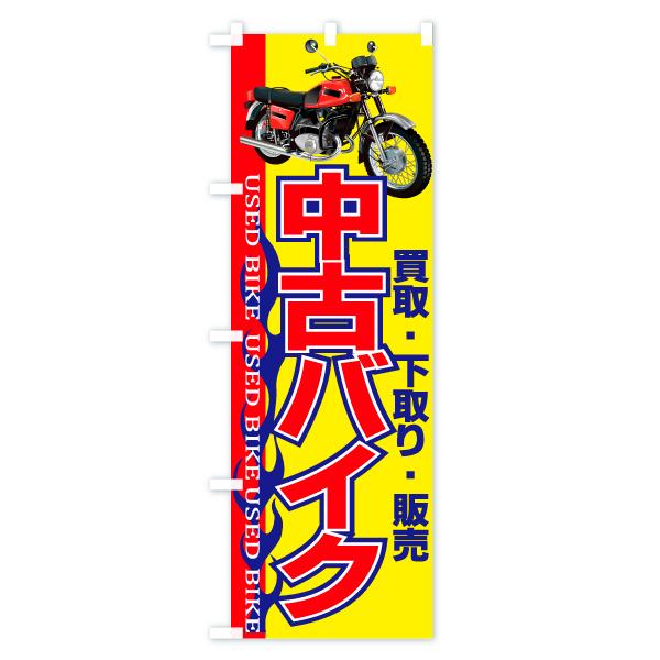 のぼり旗 中古バイク 買取・下取り・販売 USED BIKEのデザインCの全体イメージ