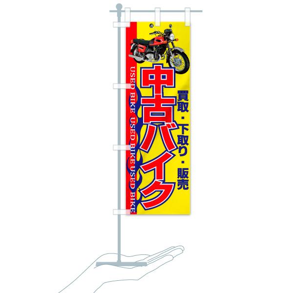 のぼり 中古バイク のぼり旗のデザインCのミニのぼりイメージ