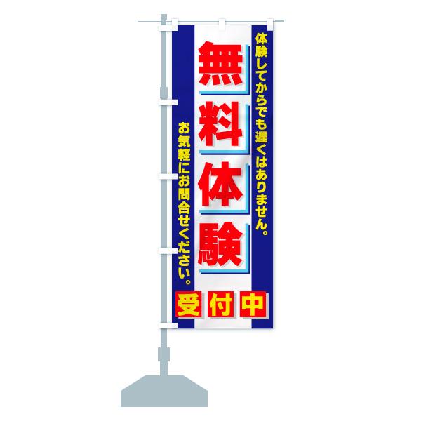 のぼり旗 無料体験 お気軽にお問合せください 受付中のデザインAの設置イメージ