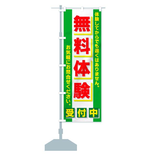 のぼり旗 無料体験 お気軽にお問合せください 受付中のデザインBの設置イメージ