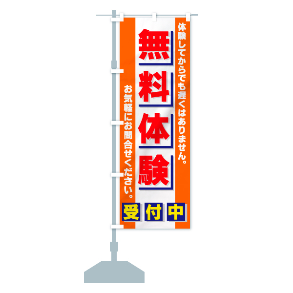 のぼり旗 無料体験 お気軽にお問合せください 受付中のデザインCの設置イメージ